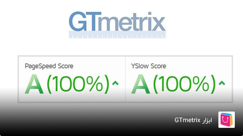 ابزار GTmetrix گوگل برای تست سرعت سایت