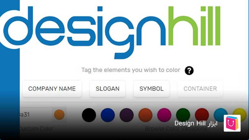ابزار طراحی لوگو رایگان Design Hill