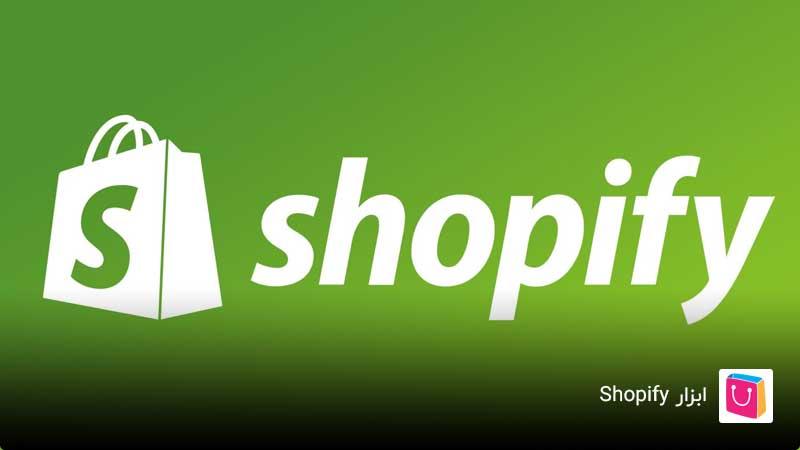 ابزار طراحی لوگو رایگان Shopify