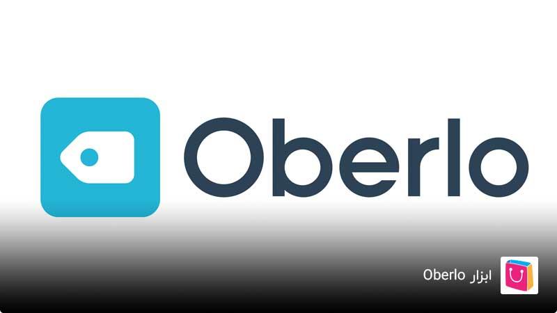 ابزار طراحی لوگو رایگان Oberlo