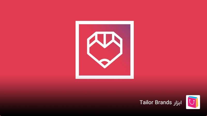 ابزار طراحی لوگو رایگان Tailor Brands