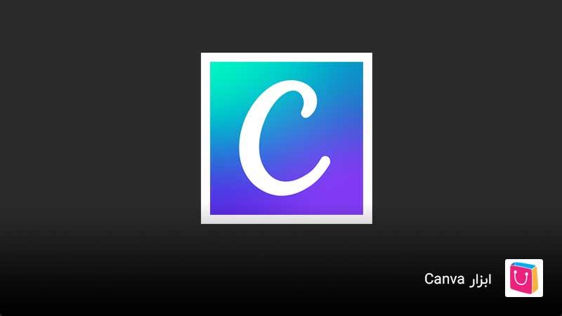 ابزار طراحی لوگو رایگان Canva