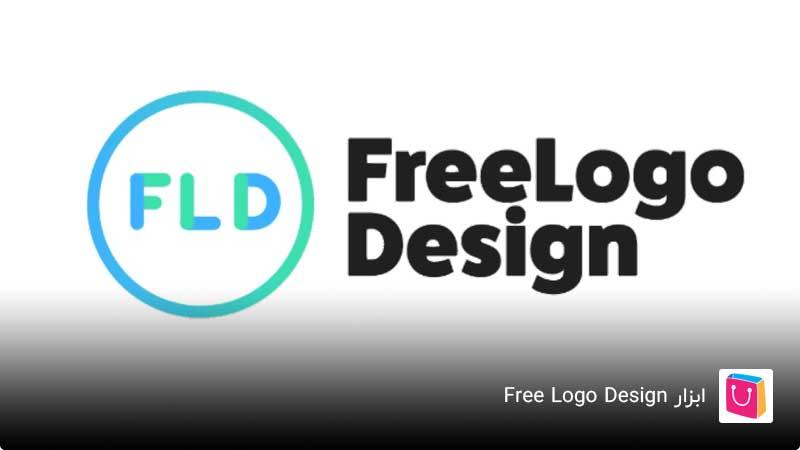 ابزار طراحی لوگو رایگان Free Logo Design