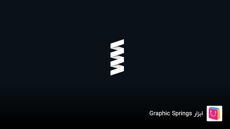 ابزار طراحی لوگو رایگان Graphic Springs