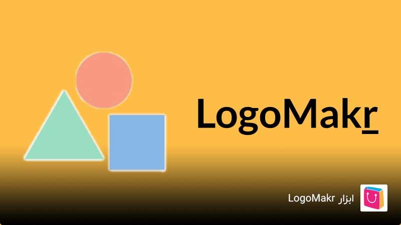 ابزار طراحی لوگو رایگان LogoMakr