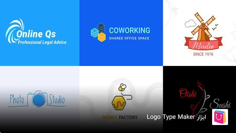 ابزار طراحی لوگو رایگان Logo Type Maker