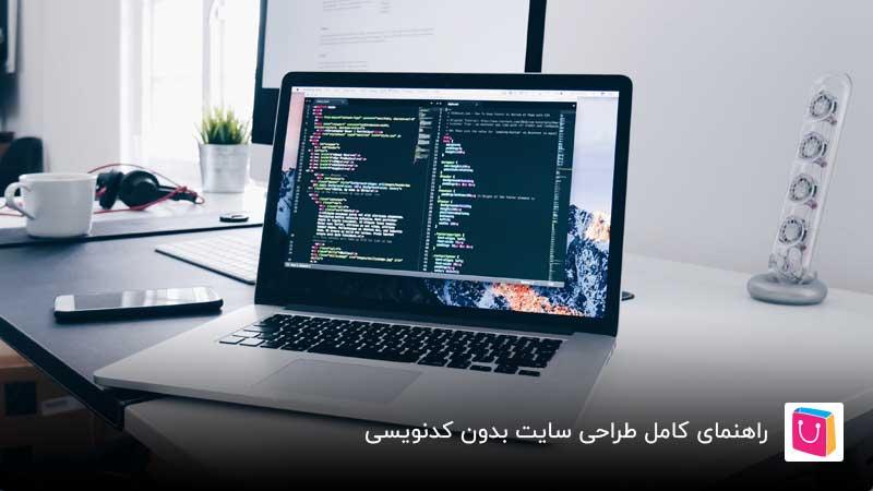راهنمای کامل طراحی سایت بدون کد نویسی