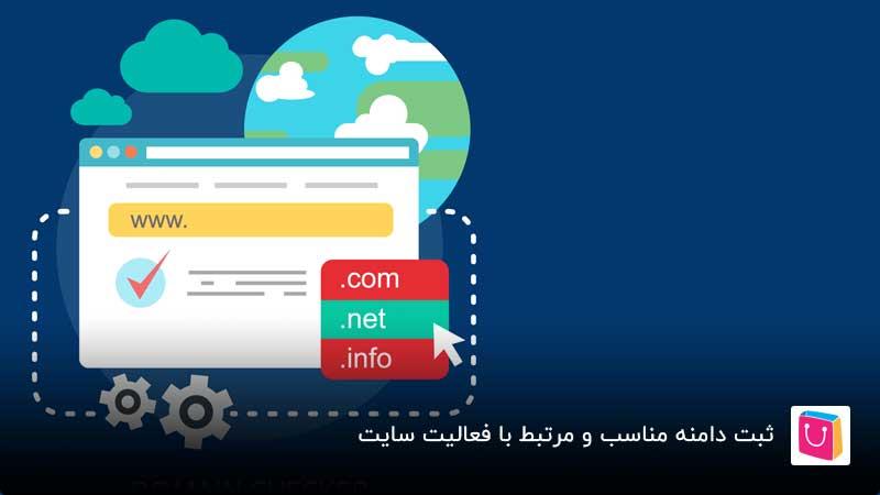 ثبت دامنه مناسب برای کسب و کار اینترنتی