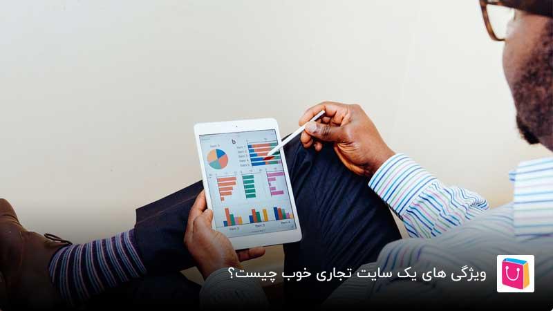ویژگی های یک سایت تجاری خوب چیست؟