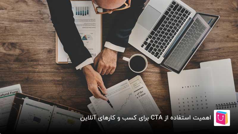 اهمیت استفاده از CTA برای کسب و کارهای آنلاین
