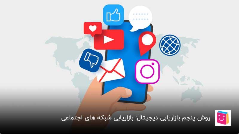 بازاریابی شبکه های اجتماعی چیست و چگونه از آن استفاده کنیم؟