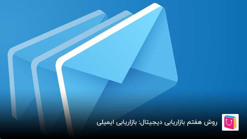بازاریابی ایمیلی چیست و چگونه از آن استفاده کنیم؟