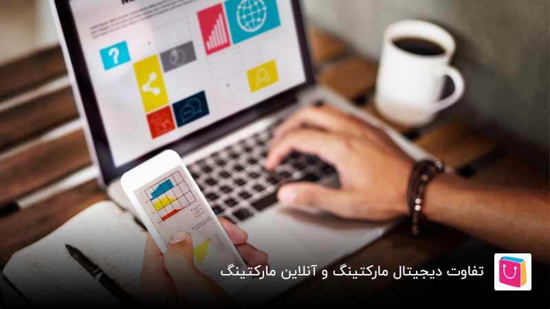 تفاوت دیجیتال مارکتینگ و آنلاین مارکتینگ