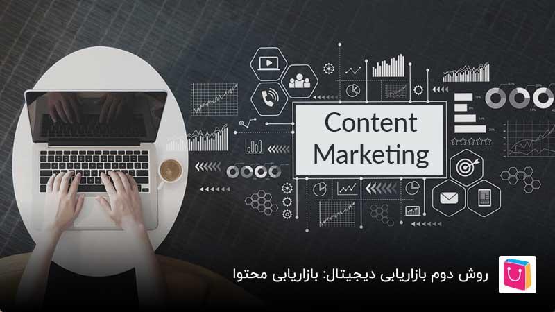 بازاریابی محتوا چیست و چگونه از آن استفاده کنیم؟