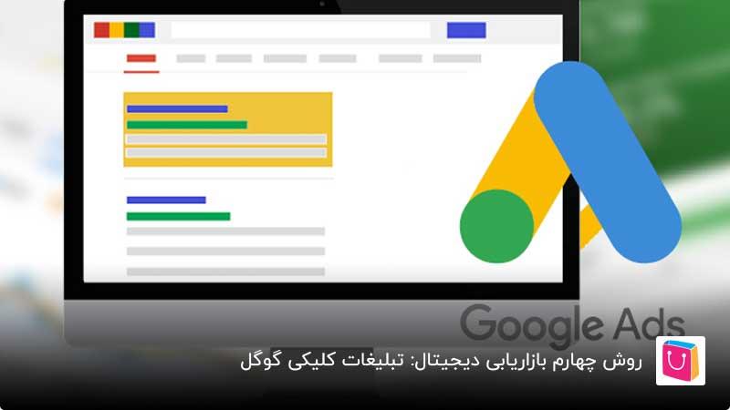 تبلیغات کلیکی گوگل چیست و چگونه از آن استفاده کنیم؟